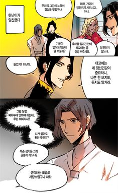 Manga, Webtoon, Avengers, Comic Books, In This Moment, Comics, Drawings, Anime, Movie Posters