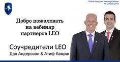 Слайды вебинара от 11. 10. 2016 Глобального Митинга Партнеров LEO, на русском языке