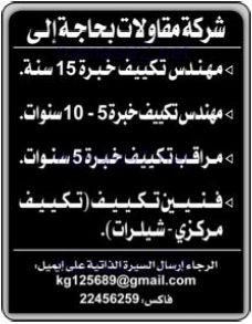 وظائف خالية مصرية وعربية: وظائف خالية من جريدة الراى الكويت الخميس 29-01-201...