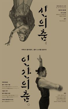 신의춤 인간의춤 Korean Typography