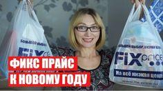 ФИКС ПРАЙС 🔥🔥🔥 КРУТЫЕ ПОКУПКИ к НОВОМУ ГОДУ 🔥🔥🔥 Светлана Бисярина