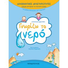 Free e-books gia to nipiagogeio Education Sites, Greek Language, Water Cycle, Books Online, Kindergarten, Learning, Blog, School Ideas, Kinder Garden
