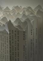 Love the edges. book sculpture mountains