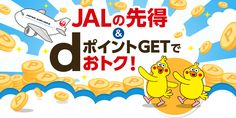 JALの先得&dポイントGETでおトク! Jal, Sale Banner, Banner Design, Web Design, Website, Poster, Design Web, Website Designs, Billboard