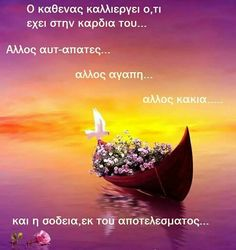 Kai, Greek Quotes, Good Morning, Cool Photos, Wisdom, Words, Life, Inspiration, Information Technology