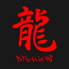 Check out this awesome 'Chinese+Dragon' design on Chinese Character For Love, Black Phone Wallpaper, Expensive Gifts, Dragon Artwork, Chinese Characters, Dragon Design, 21st Gifts, Chinese Dragon, Cheap Gifts