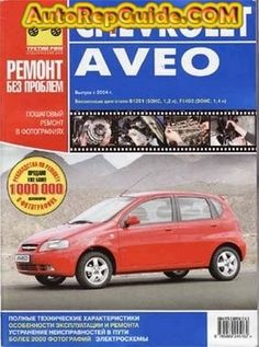 download free chevrolet aveo 2006 repair manual image by rh pinterest com aveo 2006 repair manual pdf 2008 chevrolet aveo repair manual