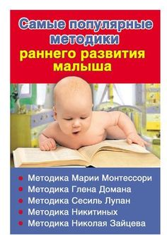 """Cover of """"Самые популярные методики раннего развития малыша"""""""