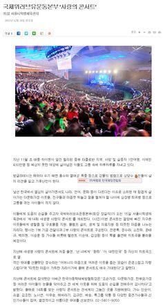 국제위러브유운동본부(장길자회장) ☞ 서울시학생체육관에서 따뜻한 마음을 나누는 '사랑의 콘서트' '제14회 새생명 사랑의 콘서트' 국제위러브유운동본부(장길자회장)