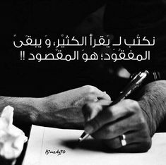 Arabic Words, Arabic Quotes, Beautiful Words, Beautiful Pictures, Lonely Girl, Little My, More Than Words, Me Quotes, Qoutes