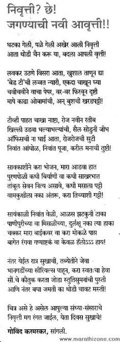 Nivrutti मराठी कविता  Marathizone.com