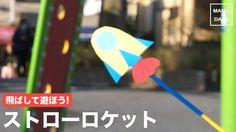 外遊びが増えるこの季節!手作りおもちゃを作って遊んでみませんか? ストローロケットなら家にある材料で簡単に作ることができます。 みんなで誰が一番遠くへ飛ばせるか競争するのも楽しいですよ♪ 【飛ばして遊ぼう!ストローロケット】 ○用意するもの ・ストロー 2本 ・画用紙 (折り紙...