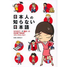 Taking Japanese for Granted 1 - Rediscovering the Japanese Language