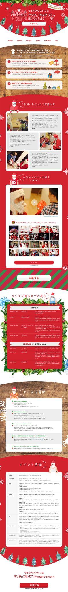 ランディングページ LP サンタにプレゼントを届けてもらおう|インターネットサービス|ヤフー