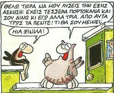 arkas Free Therapy, Greek Quotes, Funny Cartoons, Funny Photos, Laugh Out Loud, Hilarious, Jokes, Humor, Comics