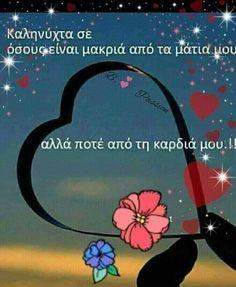 Good Night, Good Morning, Night Pictures, Greek Quotes, Wish, Love, Good Night Greetings, Nighty Night, Buen Dia