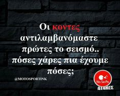 Funny Greek Quotes, Just For Laughs, Funny Photos, Funny Texts, Jokes, Wisdom, Lol, Thoughts, My Love
