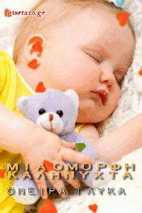 Good Night, Teddy Bear, Baby, Animals, Nighty Night, Animales, Animaux, Teddy Bears, Animal