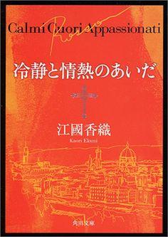冷静と情熱のあいだ―Rosso (角川文庫) | 江國 香織 | 本 | Amazon.co.jp