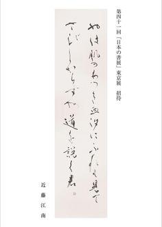 メディアツイート: ペン字と毛筆/近藤江南(@KusunokiKonan)さん | Twitter