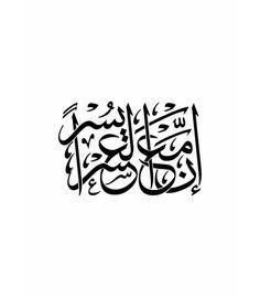 Remember: Fa inna ma'al usri yusra