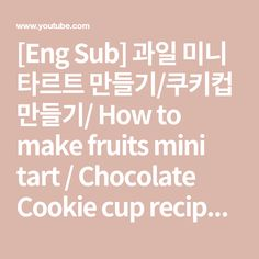 [Eng Sub] 과일 미니 타르트 만들기/쿠키컵 만들기/ How to make fruits mini tart / Chocolate  Cookie cup recipe /초코 쿠키 - YouTube Chocolate Cookie Recipes, Chocolate Cookies, Mini Tart, Cookie Cups, Sweet Treats, Fruit, How To Make, Recipes, Cookies