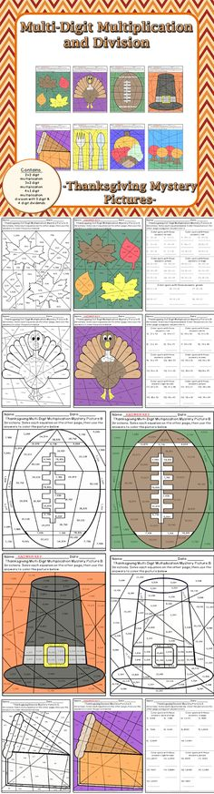 Just in time for Thanksgiving, these mystery pictures are perfect for practicing multiplication and division skills. There are a total of 8 activity pages practicing 2x2 digit multiplication, 3x2 digit multiplication, 4x2 digit multiplication, and division with 3 and 4 digit dividends.