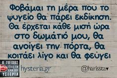 Find images and videos about funny, quote and greek on We Heart It - the app to get lost in what you love. Funny Greek Quotes, Sarcastic Quotes, Try Not To Laugh, Funny Jokes, Funny Shit, Hilarious, Funny Stories, True Words, Just For Laughs