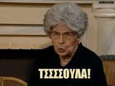 Αποτέλεσμα εικόνας για ατακες απο ελληνικες σειρες με λογια Tv Quotes, Wise Quotes, Movie Quotes, Inspirational Quotes, Humor Quotes, Funny Greek Quotes, Funny Picture Quotes, Funny Pictures, Funny Pics