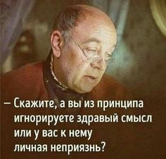 Forex – the first bell – Quotes World Funny Quotes About Life, Life Quotes, Smart Humor, Something Just Like This, Russian Quotes, Wit And Wisdom, Memories Quotes, Fun Comics, Sarcastic Quotes