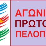«Αγωνιστική Πρωτοβουλίας Πελοποννήσου»: Η κυβέρνηση προχωρά σε περιβαλλοντικό