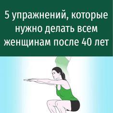 Yoga, Workout, Memes, Health, Tips, Sports, Breathe, Hs Sports, Health Care