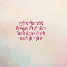 Bilkul meri tarah ho tum kabhi khabo ko chhodkar haqiqat me bhi mil jaao 😊 True Love Quotes, Strong Quotes, Positive Quotes, Funny Quotes, Deep Quotes, Inspirational Quotes In Hindi, Hindi Quotes On Life, Hindi Qoutes, Motivational Quotes
