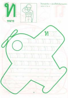 Thai Alphabet, Thai Words, Learning The Alphabet, Worksheets, Activities For Kids, Homeschool, Classroom, Songs, Education