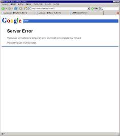 Googleとて神様じゃない。