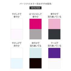 """Personal Beauty Salon《MeUP❤︎》 on Instagram: """"【パーソナルカラー別おすすめ配色】 ・ ・ ウィンターコーデの参考になる使いやすい配色をご紹介します! パーソナルカラー診断ご希望の方はDM📩下さい❤︎ ・ ・ 色の配色によって雰囲気も変えられます🙌 ・ ・ #パーソナルカラー診断 #パーソナルカラー…"""" Deep Winter Colors, Colour Images, Basic Colors, Bar Chart, Personal Style, Makeup, Instagram, Fashion, Colors"""