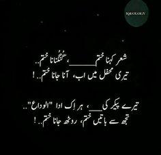 Untitled Source by drrubina Poetry Text, Urdu Funny Poetry, Poetry Pic, Poetry Quotes In Urdu, Love Poetry Urdu, Urdu Quotes, Quotations, Qoutes, Iqbal Poetry