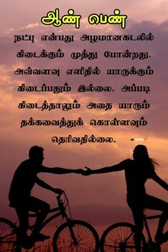 Friendship Quotes In Tamil, Friendship Status, Tamil Motivational Quotes, Heart Touching Love Quotes, Decorations, Words, Memes, Creative, Dekoration