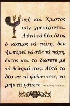 Orthodox Prayers, Orthodox Christianity, Kai, Spiritual Awakening, Wise Words, Religion, Spirituality, Quotes, Quotations