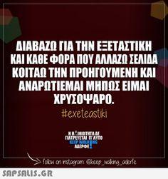 Αστείες εικόνες και Ατάκες. (Τα χρυσόψαρα έχουν 1'' μνήμη) :)