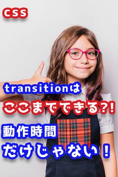 【css】transitionは動作時間だけじゃない!animationなしでここまでできる Html Css, Programming, Coding, Computer Programming