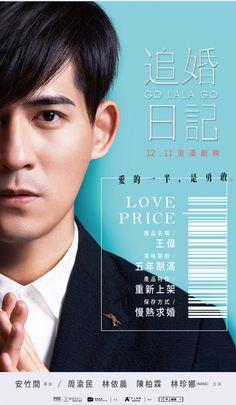 《追婚日记 》2015 恐婚摄影师。王伟 / Vic Chou周渝民