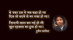 Hussain kavish: Urdu Shayeri , Urdu Poetry, Hindi Shayeri, Hindi P...
