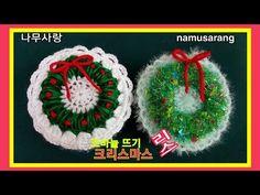 [나무사랑] 크리스마스 리스 뜨기 /Crochet Wreath - YouTube Crochet Dishcloths, Crochet Hats, Diy And Crafts, Crochet Earrings, Crochet Patterns, Knitting, Christmas, Washers, Xmas