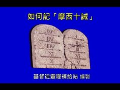 Animated Introduction to the Ten Commandments.  Narrated in Mandarin Chinese.