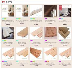 나무 구매 사이트:) 원목자재 및 집성목 판재 각재 등 목공소재 구매사이트 공유합니다! : 네이버 블로그 Diy Sofa Table, Diy And Crafts, Pergola, Woodworking, Outdoor Structures, Interior, House, Furniture, Home Decor