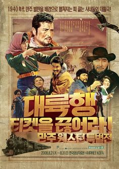 > screening posters 한국영상자료원 X 프로파간다 Korean Film Archive X Propaganda 2008.06 ~ 2011. 08