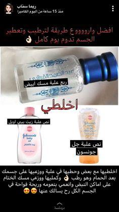 Skin Care Masks, Face Skin Care, Diy Skin Care, Skin Care Tips, Beauty Care Routine, Hair Care Recipes, Perfume, Beauty Recipe, Skin Treatments