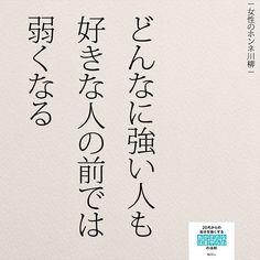 女性のホンネを川柳に。 . . . #女性のホンネ川柳 #恋愛#夫婦#川柳  #強い#カップル #東京タラレバ娘 #片想い  #日本語 #女性#ポエム Japanese Words, Powerful Words, Love Letters, Proverbs, Cool Words, Quotations, Inspirational Quotes, Wisdom, Sayings