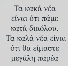 Funny Picture Quotes, Love Quotes, Quotes Quotes, Stupid Funny Memes, The Funny, Funny Greek, Laughing Quotes, Greek Quotes, Poetry Quotes